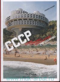CCCP : Cosmic, Communist, Constructions, Photographed
