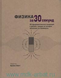 Физика за 30 секунд : 50 фундаментальных концепций в физике, каждая из которых объяснена за полминуты