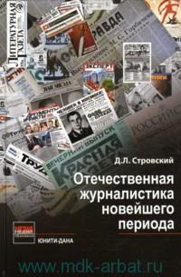 Отечественная журналистика новейшего периода : учебное пособие