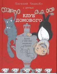 Клуб Домового : сборник рассказов