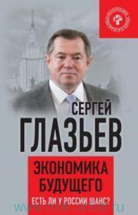 Экономика будущего : Есть ли у России шанс?