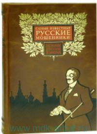 Самые известные русские мошенники : история России в аферах
