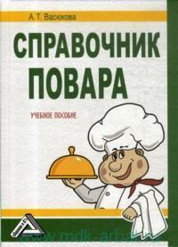 Справочник повара : учебное пособие