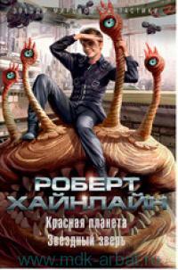 Красная планета ; Звездный зверь : романы