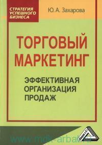 Торговый маркетинг : эффективная организация продаж : практическое пособие