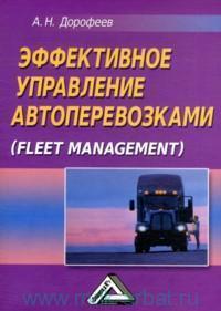 Эффективное управление автоперевозками (Fleet Management)