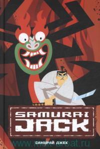 Самурай Джек : классические истории
