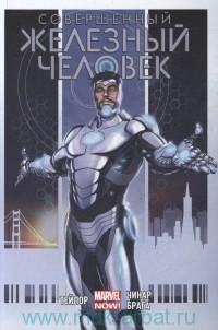Совершенный Железный Человек : полное издание