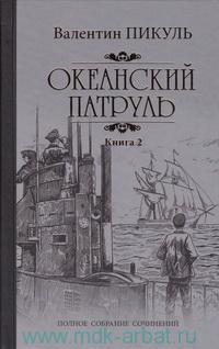 Океанский патруль. В 2 кн. Кн.2. Ветер с океана : роман