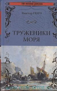Труженики моря : роман