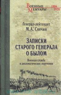 Записки старого генерала о былом : военная служба и дипломатические поручения