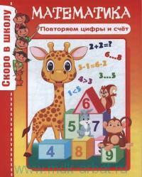 Математика. Повторяем цифры и счёт