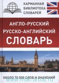 Англо-русский, русско-английский словарь : около 70000 слов и значений
