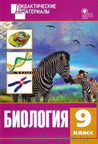 Биология : 9-й класс : разноуровневые задания (соответствует ФГОС)