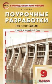 Поурочные разработки по географии : 9-й класс : к УМК В. П. Дронова, В. Я. Рома (М.: Дрофа)(ФГОС)