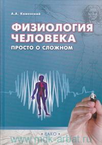 Физиология человека : просто о сложном