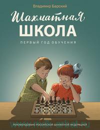Шахматная школа : 1-й год обучения : учебник для общеобразовательных организаций