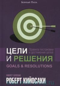 Цели и решения : Правила постановки и достижения целей