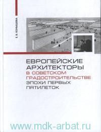 Европейские архитекторы в советском градостроительстве эпохи первых пятилеток : документы и материалы