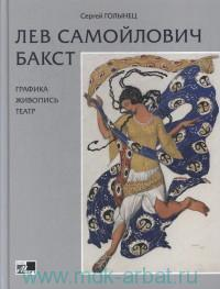 Лев Самойлович Бакст