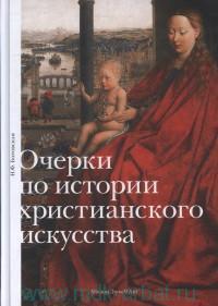 Очерки по истории христианского искусства