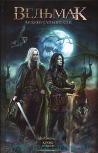 Кровь эльфов : фантастический роман