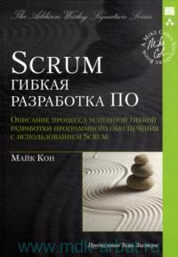 Scrum : гибкая разработка ПО : Описание процесса успешной гибкой разработки программного обеспечения с использованием Scrum