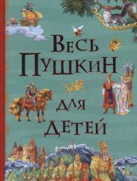 Весь Пушкин для детей : сказки, стихи, поэма