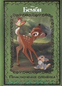 Приключения оленёнка. Бемби : в пересказе С. Силина