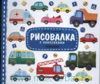 Машинки : рисовалка с наклейками