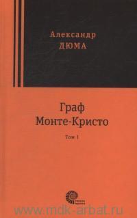 Граф Монте-Кристо : роман : в 2 т.