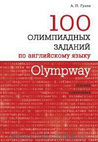 Olympway. 100 олимпиадных заданий по английскому языку