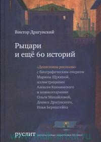 Рыцари и еще 60 историй : собрание Денискиных рассказов