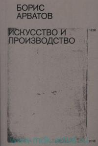 Искусство и производство : сборник статей