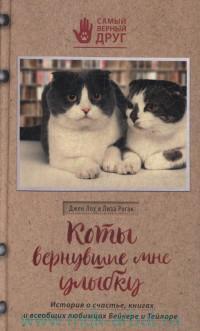 Коты, вернувшие мне улыбку : история о счастье, книгах и всеобщих любимцах Бейкере и Тейлоре