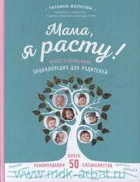 Мама, я расту : иллюстрированная энциклопедия для родителей