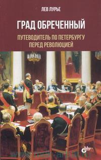 Град обреченный : Путеводитель по Петербургу перед революцией