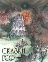 Сказки гор : сборник сказок : пересказ Е. Хмеловой