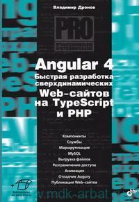 Angular 4 : Быстрая разработка сверхдинамических Web-сайтов на TupeScript и PHP