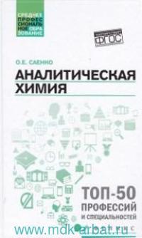 Аналитическая химия : учебник для средних специальных учебных заведений (соответствует ФГОС)