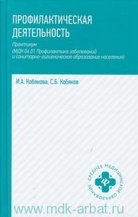 Профилактическая деятельность : практикум (МДК 04.01 Профилактика заболеваний и санитарно-гигиеническое образование населения)