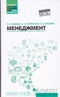 Менеджмент : учебное пособие для студентов учреждений среднего профессионального образования