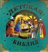 Детская Библия : в пересказе А. Головановой