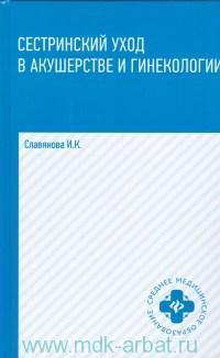 Сестринский уход в акушерстве и гинекологии : учебное пособие