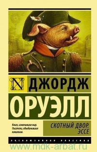 Скотный двор ; Эссе : сборник