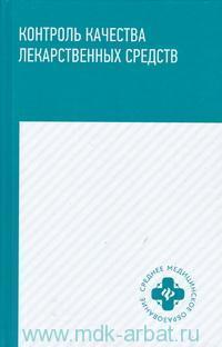 Контроль качества лекарственных средств : учебное пособие