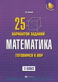Математика : готовимся к Всероссийской проверочной работе : 25 вариантов заданий : 5-й класс