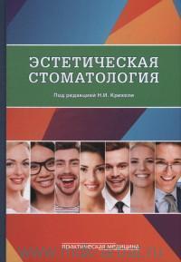 Эстетическая стоматология : учебное пособие