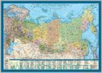 Российская Федерация : политико-административная (настольная) : М 1:14 500 000 : артикул РФ14,5АГТ
