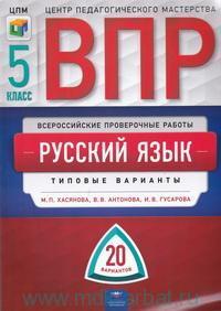 Всероссийские проверочные работы. Русский язык : 5-й класс : Типовые варианты : 20 вариантов